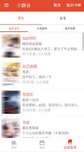 com.xreve.xiaoshuogu
