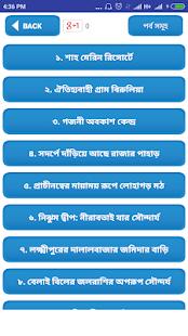 com.tachnobanglastore.best_place_in_bangladesh