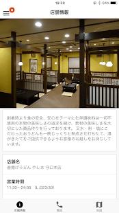 jp.ne.broval.yashimamoriguchi