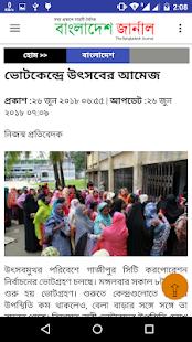 orangebd.newspaper.bdjournal