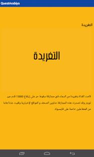 com.guestarabiya.tvguide