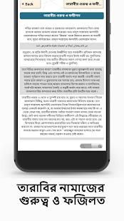 Télécharger তারাবির নামাজ ~Tarabi Namaz Bangla