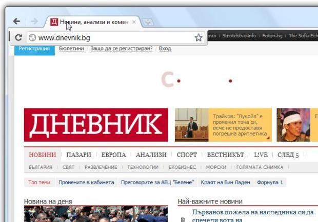 Google Chrome 13 address bar