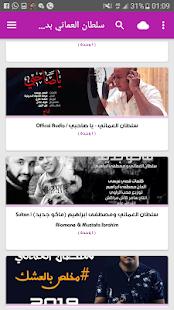 com.epiderflix.sultan_l3omani