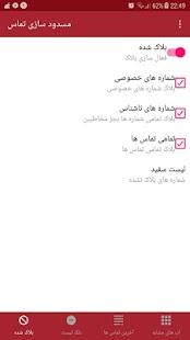 com.mmirshahi.calllog.blocklist
