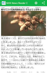 com.aovill.app.nhknewsreader2