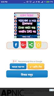 com.suddinapps.all_mobile_operator_balance_transfer_othres