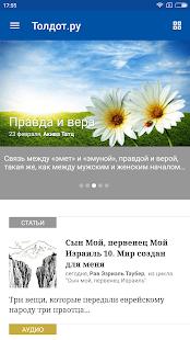 com.kosherdev.toldot