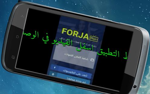 tv.forjaplus.advice