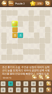 org.cielsoft.crossword.and