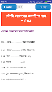 com.khanbanglaapps.baby_name_bangla_kids_name