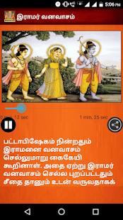 com.urva.tamilramayan