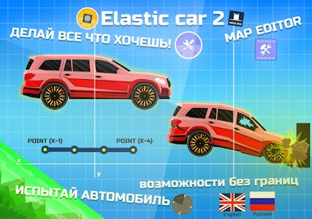 com.ElasticCarEngineerMode2.app