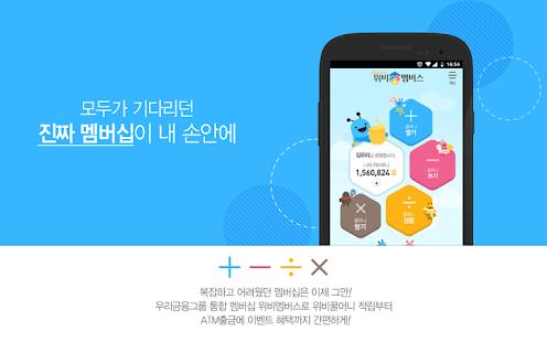 com.wooribank.smart.wwms