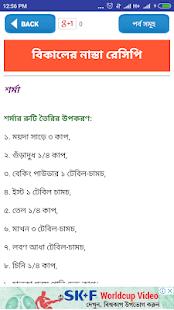 com.khanbanglaapps.bikaler_nasta_recipe