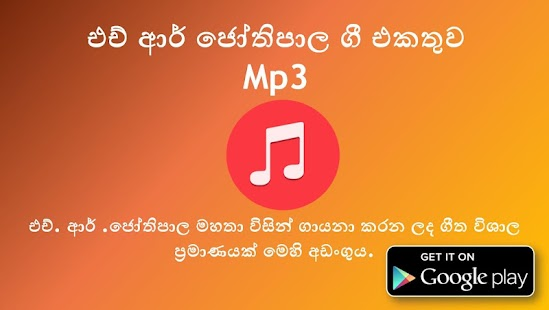 com.jothipalageetha.songs