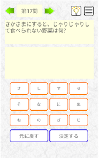 jp.smartapp.nazonazo