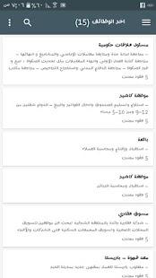 com.wazaef_saaudai_2019