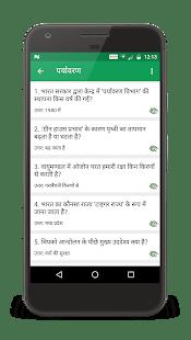 com.gurubalajidev.paryavaran_hindi