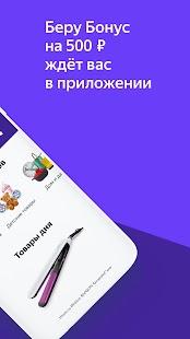 ru.beru.android