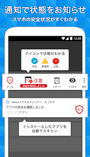 jp.co.yahoo.android.ysecurity