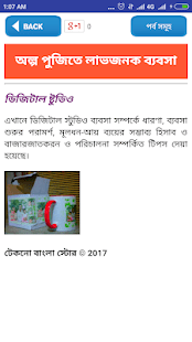 com.tachnobanglastore.business_idea_small_investment