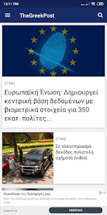 com.thegreekpost.newsapp