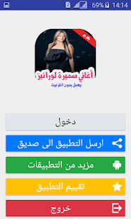 com.aghani.samira_oranais_maa