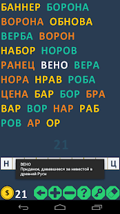 org.popapp.WordsRu2