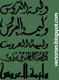 Tulisan Wassalamualaikum Arab : tulisan, wassalamualaikum, Kaligrafi, Islami, 💕💕:, Assalamualaikum