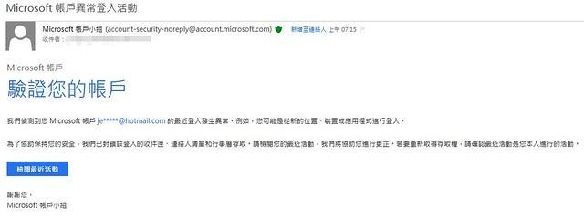 ~楓花雪岳~: Microsoft 帳戶登錄異常