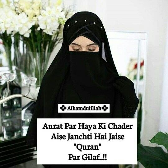Tons of awesome arabic girls hijab wallpapers to download for free. Hijab Girl Dp Quotes Hindi