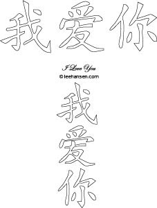 Adult Coloring Books & Designs: Chinese I Love You Word Art