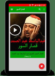 com.barakate.samad.kissar_souar_abdul_basset
