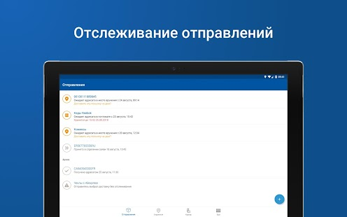 com.octopod.russianpost.client.android