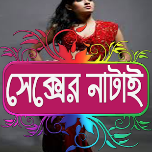 com.banglaappsgarden.natai