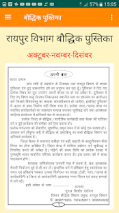 in.rssraipur.myapplication
