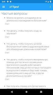 ru.uttprof.uttprofandroid