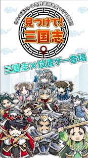 jp.witgames.sangokuchkin