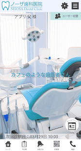 com.nhosa.android.dentalapp