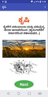 com.biggtvkannada.krushi_saala