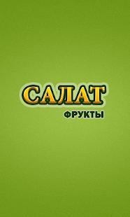 com.youhamed.russianfruitsalad