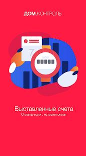 ru.domcontrol
