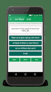 com.gurubalajidev.balvikas_hindi