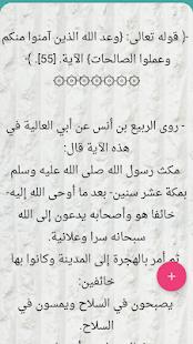 so.ateya.ahmed.tanzeel_reason