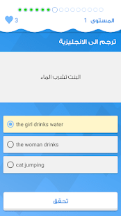 com.il3ab_wa_ta3alam_en