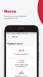 ru.serebryakovas.lukoilmobileapp