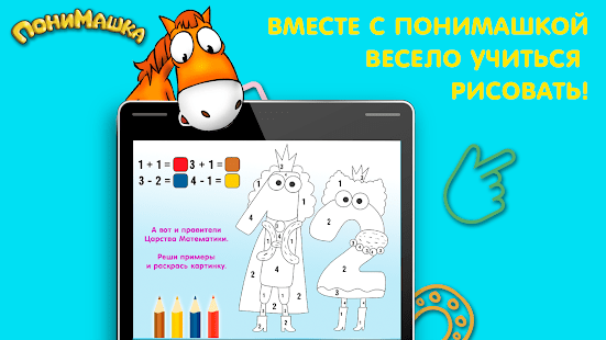 com.whisperarts.kids.pony