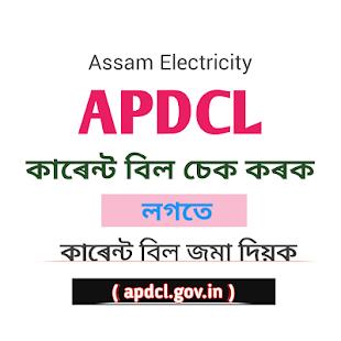 com.mdamirhamza12.Electricity_bill2018