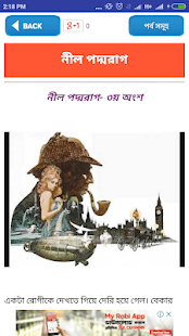 com.technobanglastore.detective_story_bangla